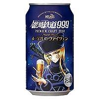 ヘリオス酒造クラフトビール銀河鉄道999メーテルのヴァイツェン缶350ml12本3月上旬発売