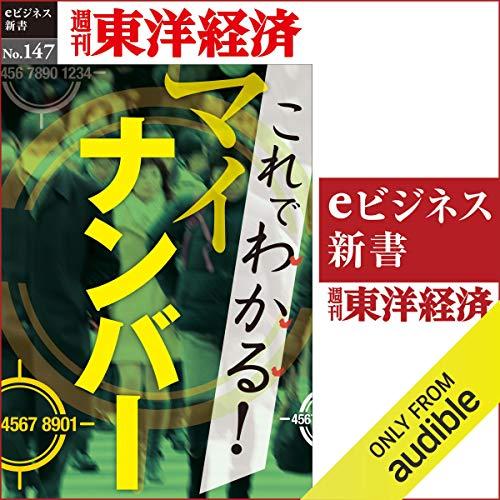 『これでわかる!マイナンバー (週刊東洋経済eビジネス新書 No.147)』のカバーアート