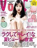 VOCE (ヴォーチェ) 2020年 7月号 [雑誌]