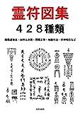 霊符図集 428種類 陰陽道秘法・加持之次第・開眼之事・地鎮作法・四神相応など