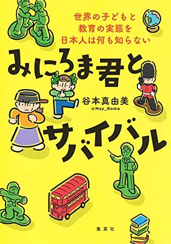 みにろま君とサバイバル 世界の子どもと教育の実態を日本人は何も知らない (集英社学芸単行本)