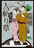 人斬り草: 妖草師 (徳間文庫)