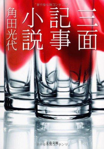 三面記事小説 (文春文庫)の詳細を見る