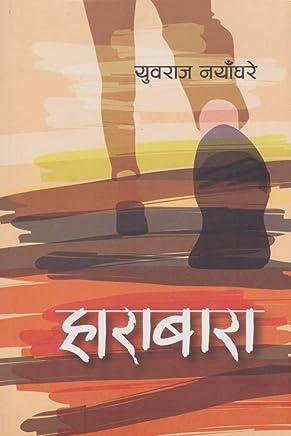 Harabara (Hindi Edition)