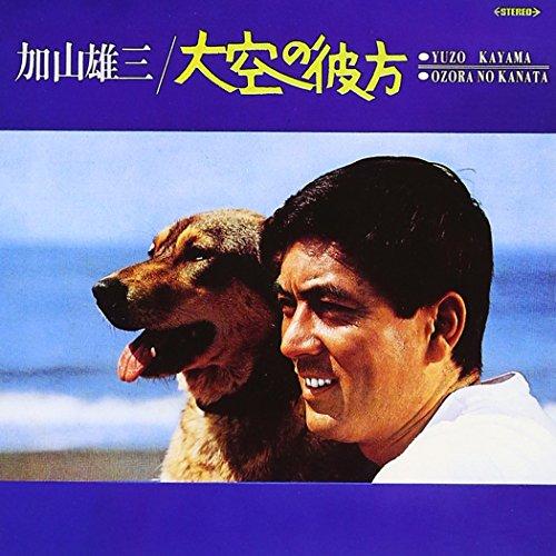 Yuzo Kayama 13