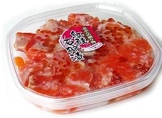 紅鮭石狩漬200g (紅サケ糀漬け) いくら入り 天然ベニさけ使用 こうじ漬け (海鮮珍味) ご飯に合うおかず