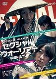 セクシャル・ウォーリアー ~破戒尼僧YUKI~[DVD]