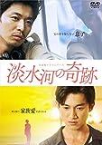 台北発 メトロシリーズ 淡水河の奇跡[DVD]