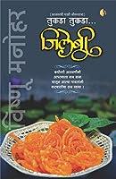 Tukada Tukada Jilebi (Marathi)