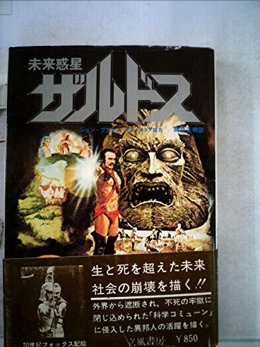未来惑星ザルドス (1974年)