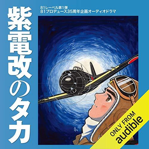 『81レーベル第1弾 81プロデュース35周年記念企画オーディオドラマCD「紫電改のタカ」』のカバーアート