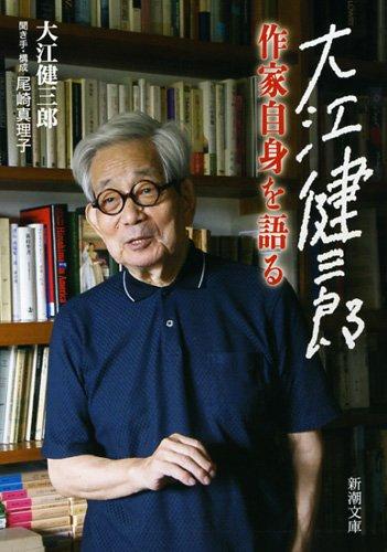 大江健三郎 作家自身を語る (新潮文庫)の詳細を見る