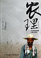 Agricultural Management - Country Practice and theory building(Chinese Edition)
