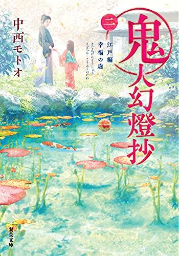 鬼人幻燈抄(2)-江戸編 幸福の庭 (双葉文庫)