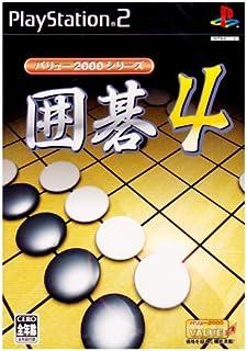 バリュー2000シリーズ 囲碁4
