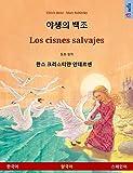 야생의 백조 – Los cisnes salvajes (한국어 – 스페인어): 이중 언어 그림동화책 ̶ 한스 크리스티안 안데르센 원작 (Sefa Picture Books in two languages)