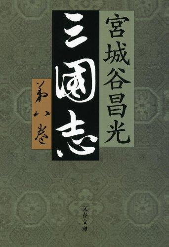 三国志 第八巻 (文春文庫)