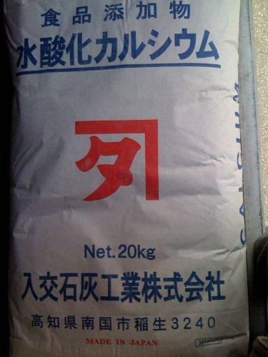 消石灰20kg 食品添加物