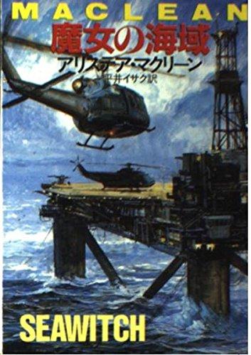 魔女の海域 (ハヤカワ文庫NV)