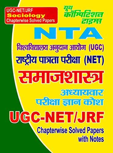 SOCIOLOGY (UGC-NET/JRF NTA): UGC-NET/JRF NTA (20200611 Book 713) (Hindi Edition)