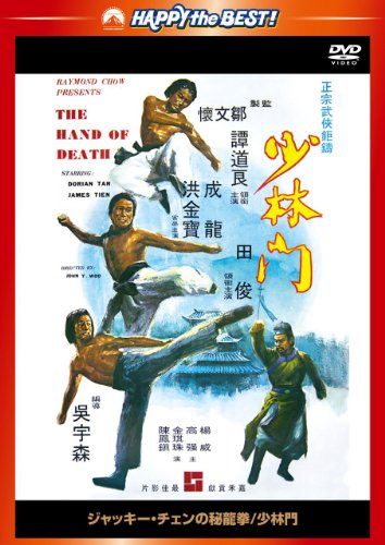 ジャッキー・チェンの秘龍拳/少林門 <日本語吹替収録版> [DVD] - ジャッキー・チェン, ジョン・ウー