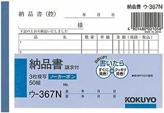 コクヨ 3枚納品書請求付 B7ヨコ50組ノーカーボン5冊