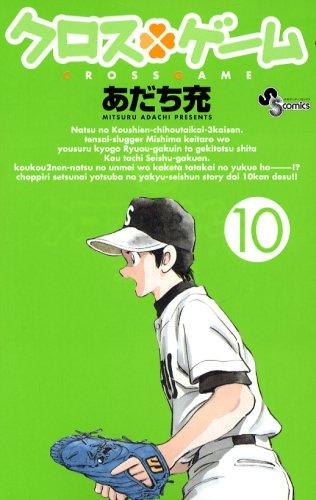 クロスゲーム (10) (少年サンデーコミックス)