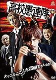 高校愚連隊[DVD]