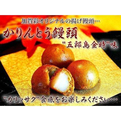 かりんとう饅頭 五郎島金時味 6個