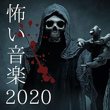 怖い音楽2020: 不気味な雰囲気の音源, 不気味な声, ハロウィンお化け屋敷