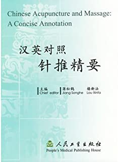 Chinese Acupuncture and Massage: A Concise Annotation
