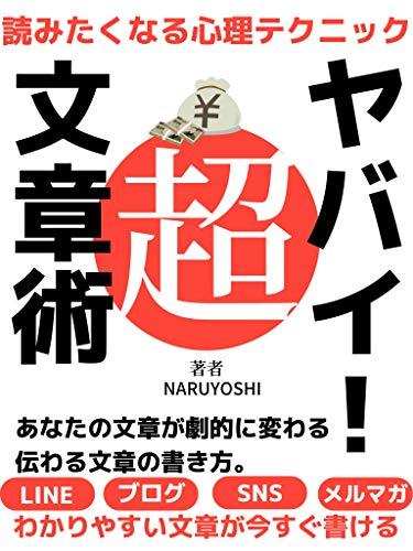 chouyabaibunsyoujyutu: yomitakunarusinnritechniquechouotokunatokotentsukisyosinnsyacopywriting (Japanese Edition)