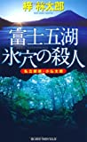 富士五湖 氷穴の殺人―私立探偵・小仏太郎 (ジョイ・ノベルス)