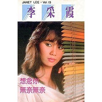 李采霞, Vol. 13 (修復版)