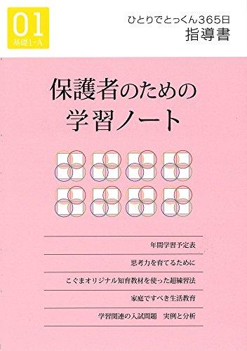 無料学習プリント・アプリ・学習サービス情報【子供~中学生】 19
