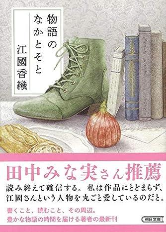物語のなかとそと (朝日文庫)