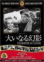 大いなる幻影 [DVD] FRT-172
