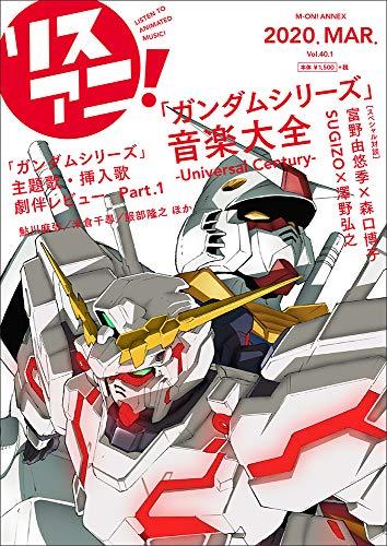 リスアニ! Vol.40.1(M-ON! ANNEX 644号)「ガンダムシリーズ」音楽大全 -Universal Century-