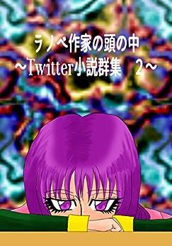 [望月 葵]のラノベ作家の頭の中  2: ~Twitter小説群集~ (風夢書典館)