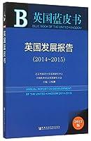 英国蓝皮书:英国发展报告(2014~2015)