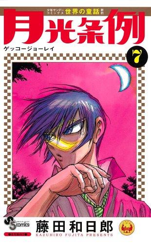 月光条例 7 (少年サンデーコミックス)