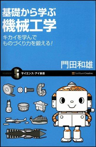 基礎から学ぶ機械工学 キカイを学んでものづくり力を鍛える! (サイエンス・アイ新書)