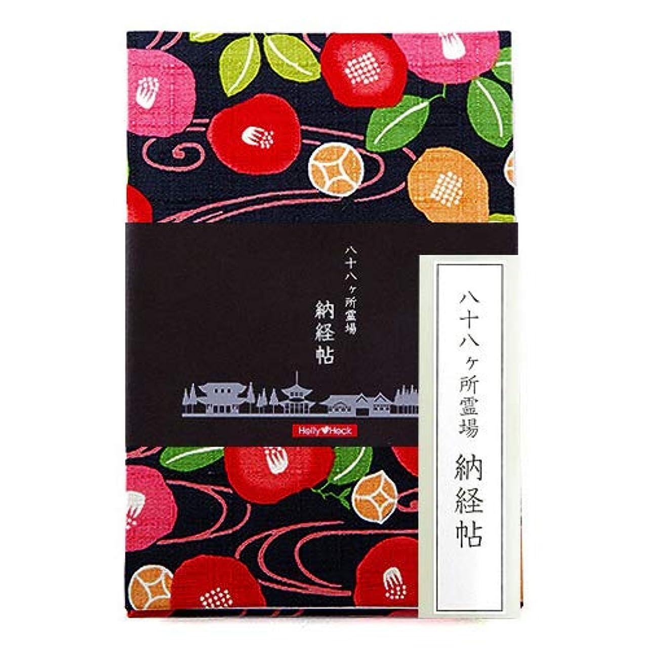テーマ冊子俳句【八十八ヶ所納経帖】流水椿(黒)