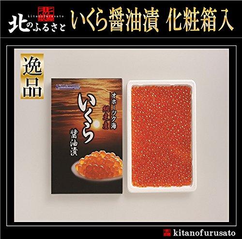 北のふるさと いくら 醤油漬 化粧箱入 北海道産 の 秋鮭 卵 化粧箱入り ですので 贈答用 にも最適です。 イクラ 北海道 魚卵 丼