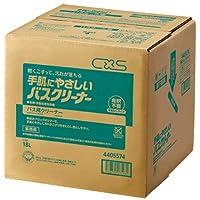 シーバイエス(C×S) 浴室用洗剤 手肌にやさしいバスクリーナー 18L