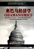 奥巴马经济学