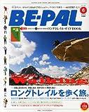 BEーPAL (ビーパル) 2013年 06月号 [雑誌]