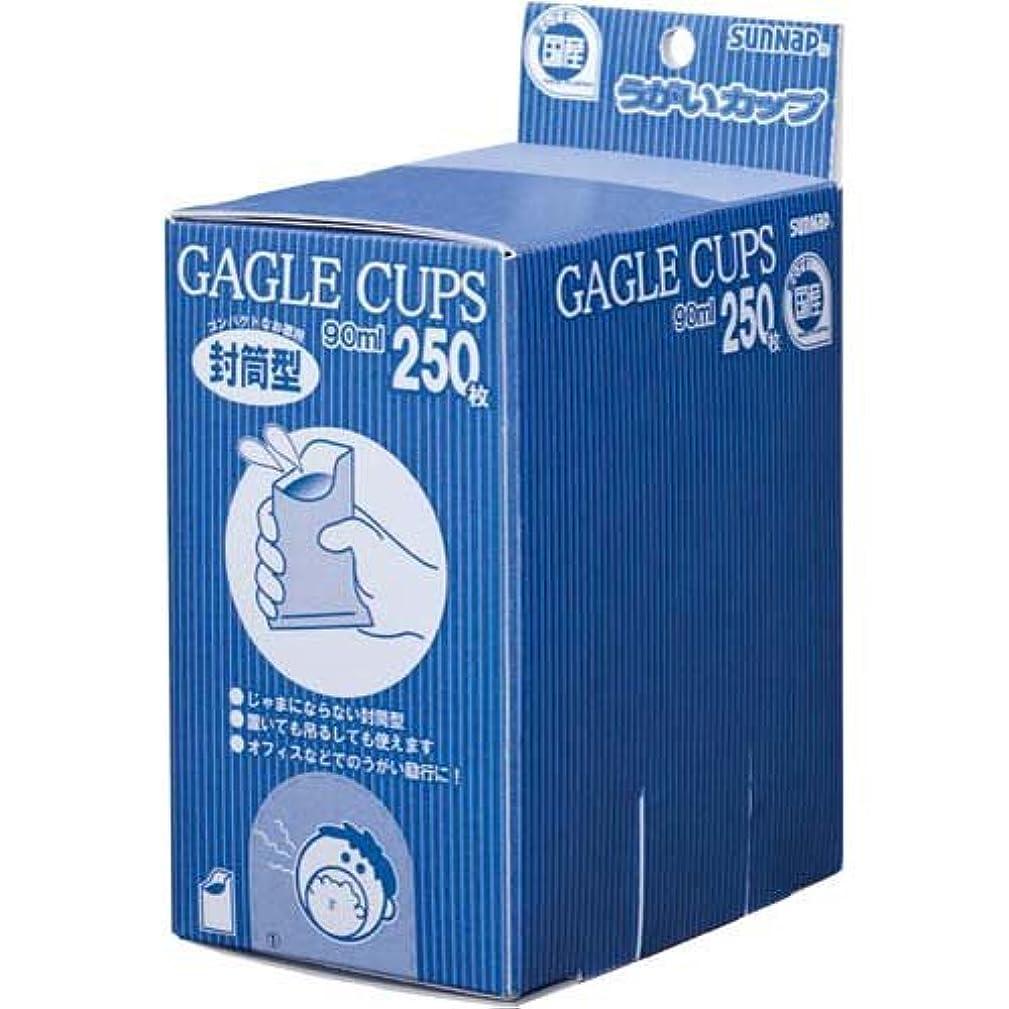 腹風邪をひくカフェサンナップ 封筒型うがいカップ250枚×5箱