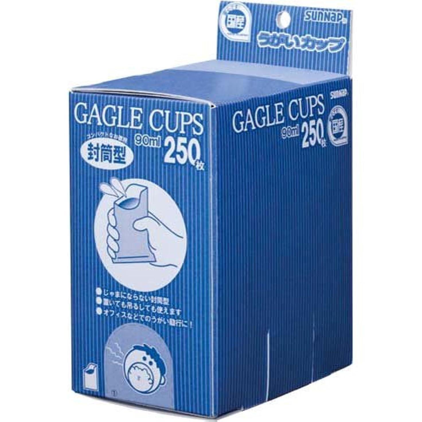 二週間覚醒時刻表サンナップ 封筒型うがいカップ250枚×5箱