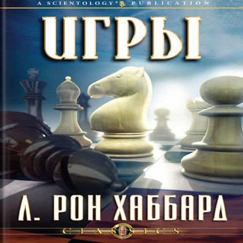 Games (Russian Edition) cover art